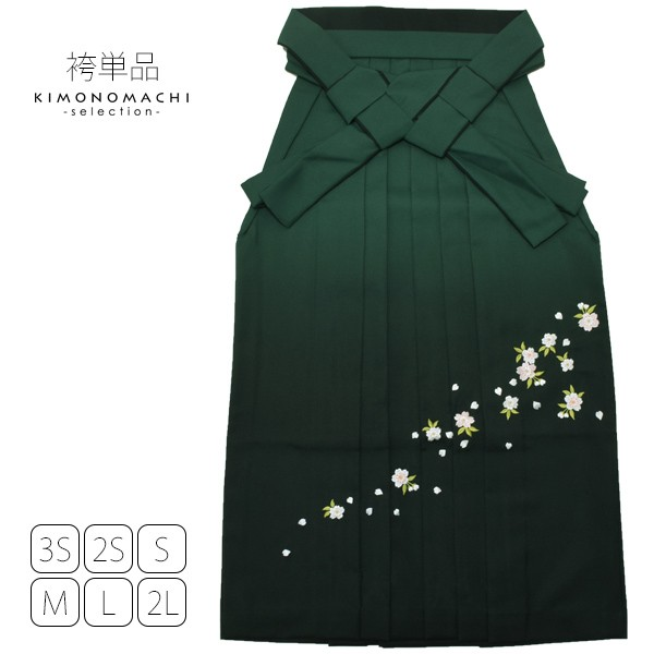 【あす着対応】 グラデーション 袴単品「緑色ぼか...