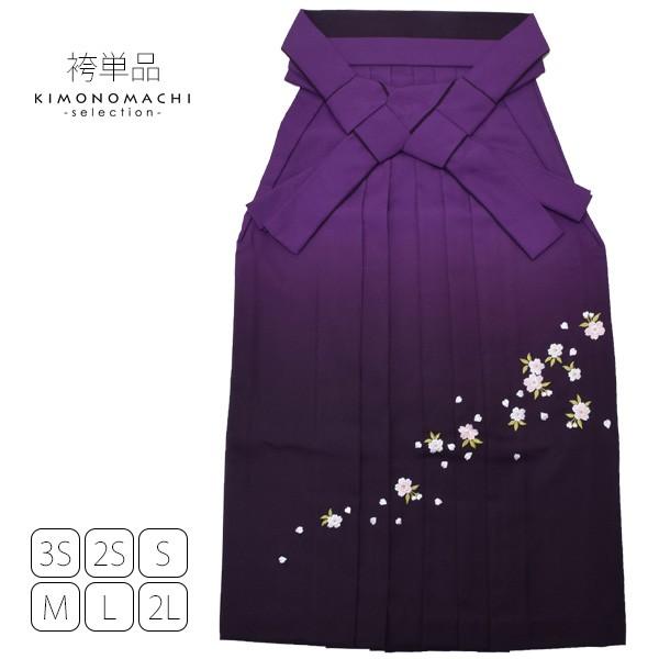【あす着対応】 グラデーション 袴単品「紫色ぼか...