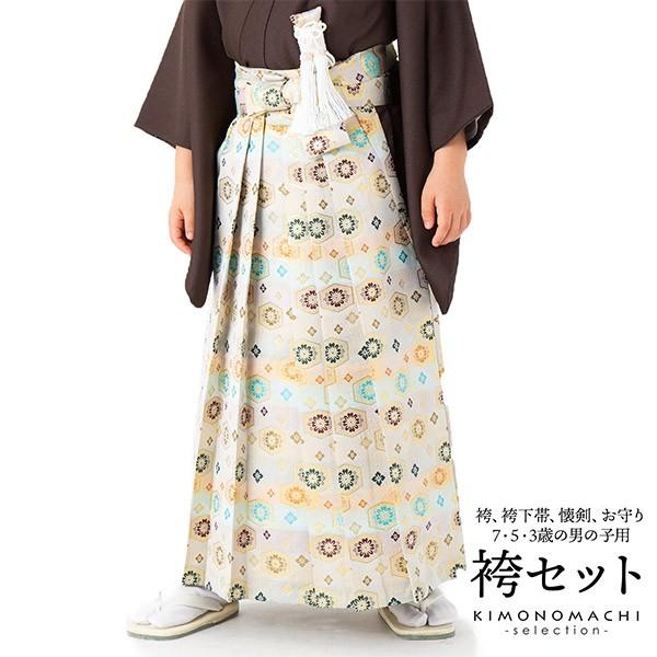 <秋新作>男児袴セット「金欄 段ぼかし 亀甲文」...