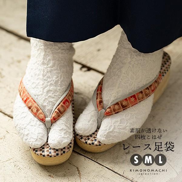 レース足袋 4枚こはぜ 白 S/M/Lサイズ 日本...