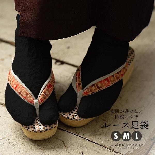 レース足袋 4枚こはぜ 黒 S/M/Lサイズ 日本...