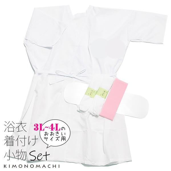 【大きいサイズ】 浴衣 着付けセット 浴衣の着付...