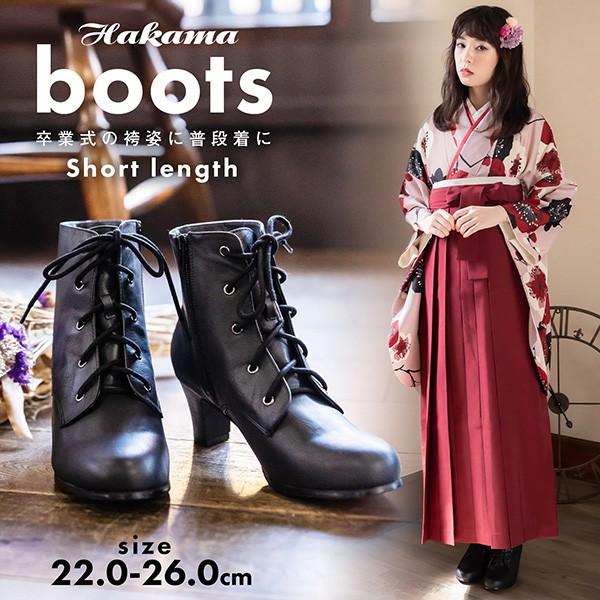 袴 ブーツ ショート丈ブーツ「卒業式の袴に履き心...