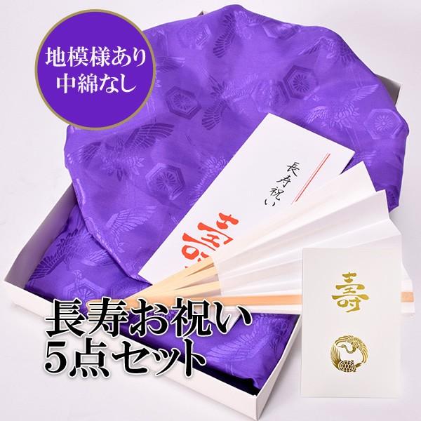 【古希、喜寿、傘寿、卒寿祝い】 紫 長寿祝い ち...