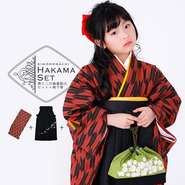 卒業式 袴セット「赤×黒 矢羽の着物、黒色の桜...
