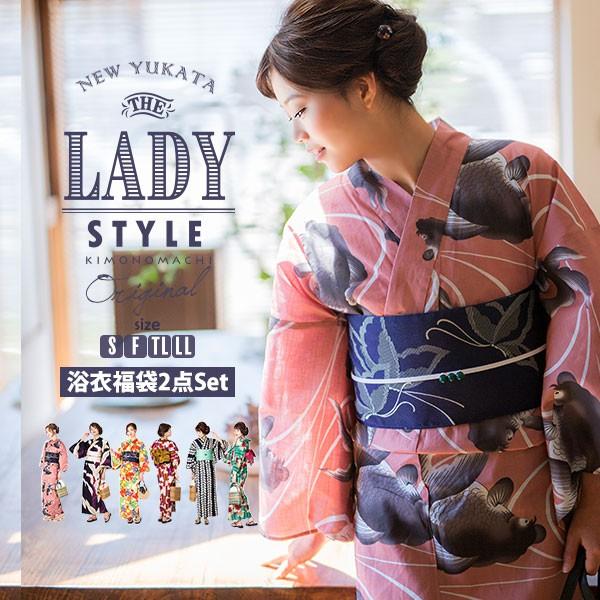 【送料無料】「LADY STYLE」 柄が選べる女性浴衣2...