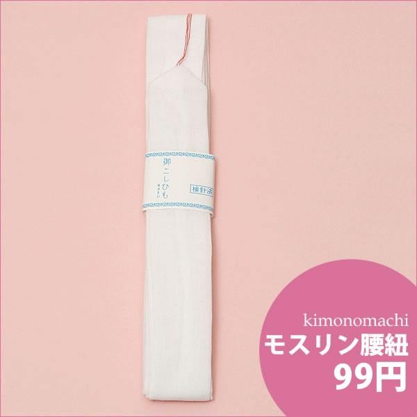 腰ひも 「モスリン腰紐 単品」99円 【2点までメー...