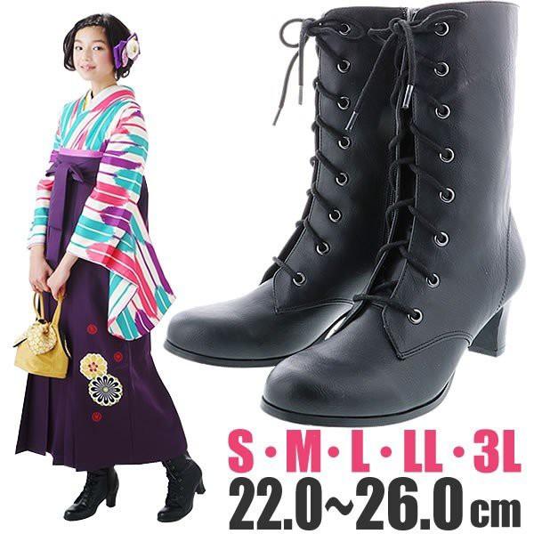 袴ブーツ 袴 卒業式 送料無料 編み上げブーツ ブ...