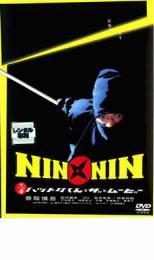 NIN×NIN 忍者ハットリくん ザ・ムービー 中古DVD...
