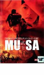 MUSA 武士 中古DVD レンタル落ち