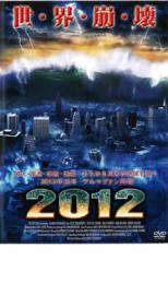 2012 世 界 崩 壊 中古DVD レンタル落ち