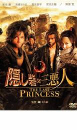 隠し砦の三悪人 THE LAST PRINCESS 中古DVD レン...