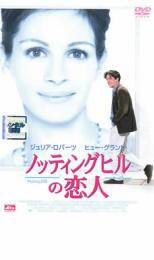 ノッティングヒルの恋人 中古DVD レンタル落ち