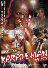 cs::ビリー's KARATE MAN 中古DVD レンタル落ち