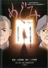 cs::めぐみ 中古DVD レンタル落ち