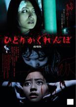 ひとりかくれんぼ 劇場版 中古DVD レンタル落ち