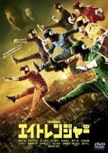 エイトレンジャー 中古DVD レンタル落ち