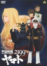 宇宙戦艦 ヤマト 2199、1(第1話〜第2話) 中古DVD ...