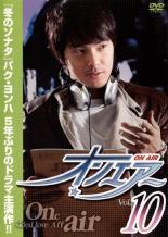 オンエアー 10 中古DVD レンタル落ち