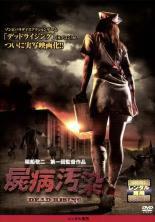 屍病汚染 DEAD RISING 中古DVD レンタル落ち