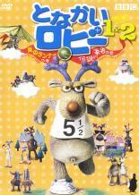 となかいロビー 炎のランナー&伝説の勇者 中古DVD...