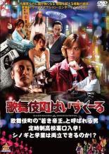 cs::歌舞伎町はいすくーる 中古DVD レンタル落ち