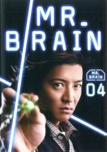 MR.BRAIN 4(第6話〜第7話) 中古DVD レンタル落ち