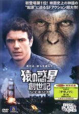 猿の惑星 創世記 ジェネシス 中古DVD レンタル落...