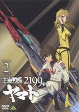宇宙戦艦ヤマト 2199 Vol.2(第3話〜第6話) 中古DV...