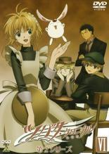 ツバサ・クロニクル 第2シリーズ 6(第19話〜第22...
