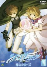 ツバサ・クロニクル 第2シリーズ 7(第23話〜第26...