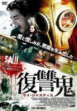 復讐鬼 マイ・ジャスティス 中古DVD