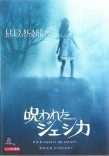 呪われたジェシカ 中古DVD レンタル落ち