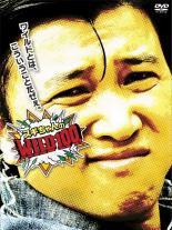スギちゃんのWILD100 中古DVD レンタル落ち