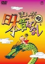 cs::まんが日本昔ばなし 49 中古DVD レンタル落ち...