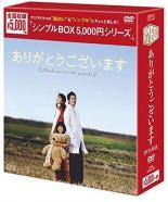 ありがとうございます DVD-BOX シンプルBOX 5 000...