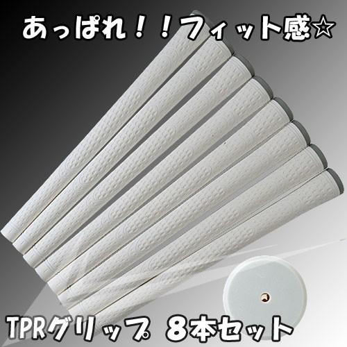 カラフルTPR ゴルフクラブ用 グリップ 8本セット ...