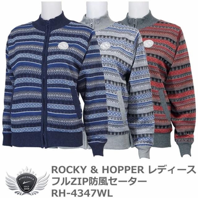 ROCKY & HOPPER レディースフルZIP防風セーター R...