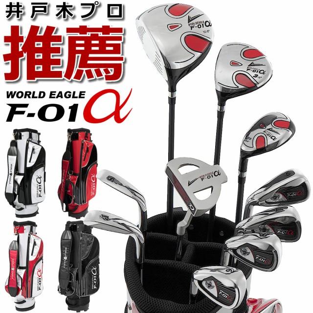 ワールドイーグル F-01αメンズ13点ゴルフクラブ...