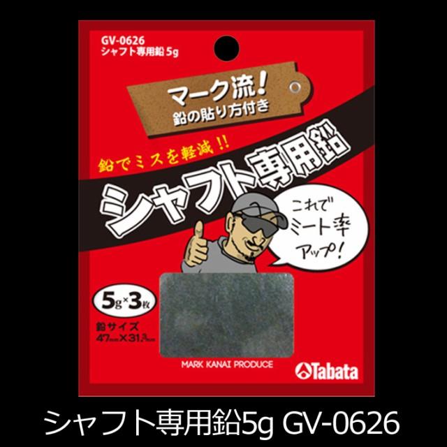 シャフト専用鉛5g GV-0626 タバタ