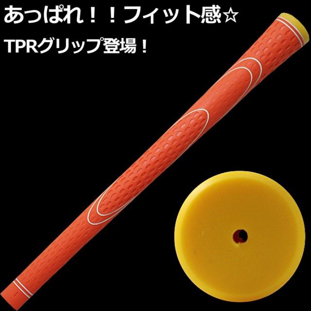 TPRグリップ 1本販売 オレンジ