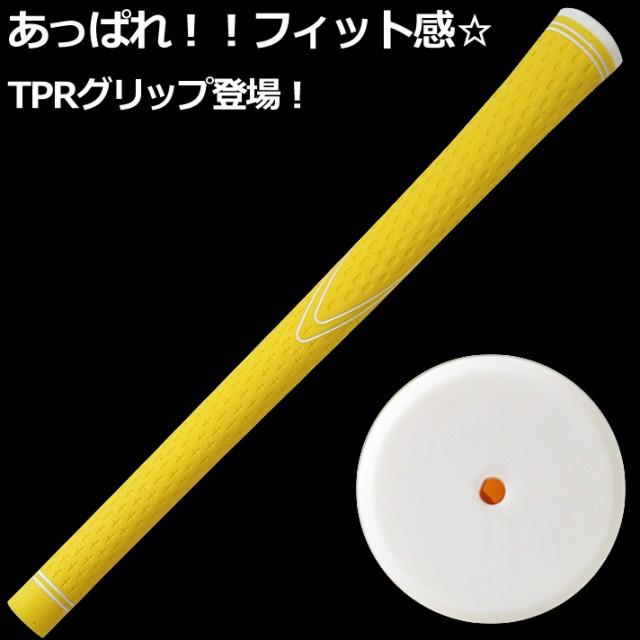 TPRグリップ 1本販売 黄色