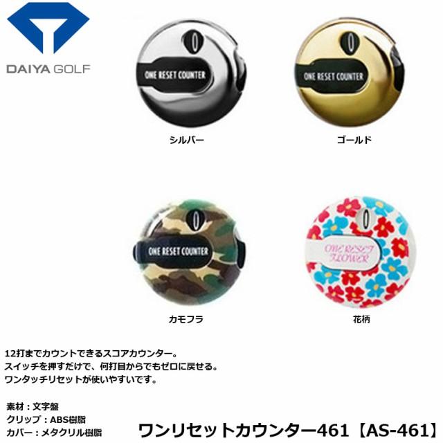 ダイヤゴルフ ワンリセットカウンター461 AS-461
