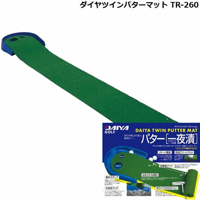 ダイヤゴルフ ダイヤツインパターマット TR-260