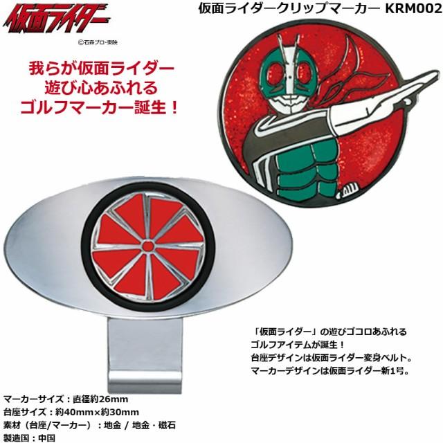 仮面ライダークリップマーカー KRM002