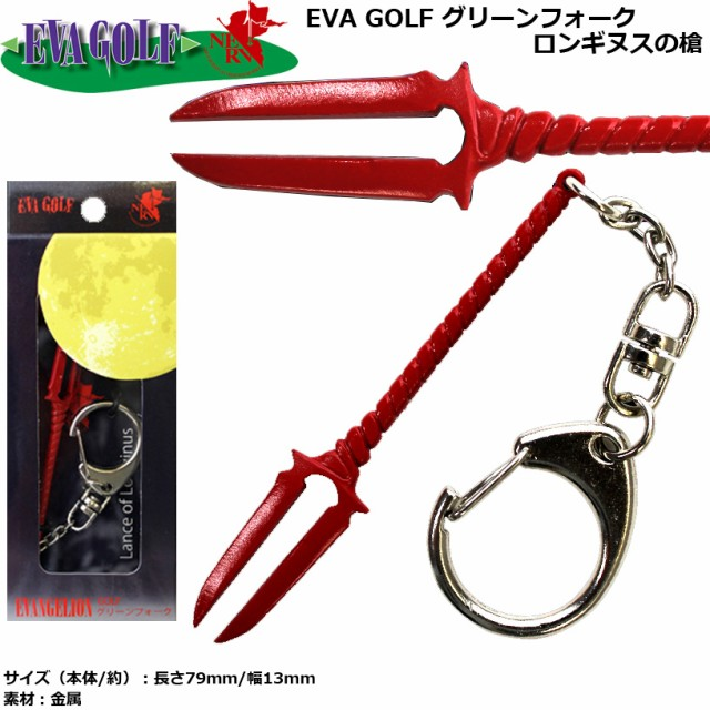 EVA GOLF グリーンフォーク ロンギヌスの槍