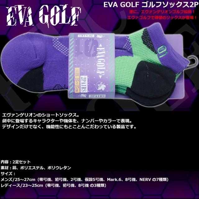 EVA GOLF エヴァンゲリオン ゴルフソックス2P