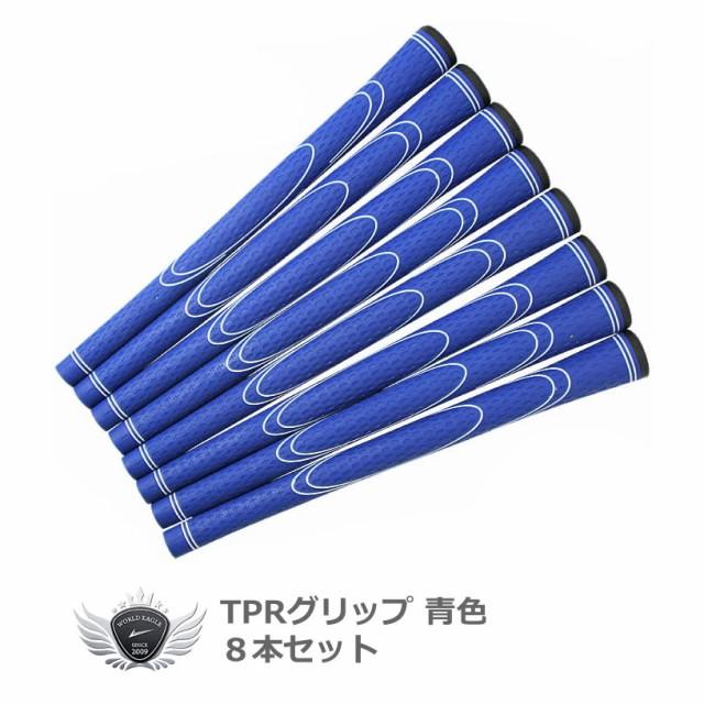 TPRグリップ 8本セット 青