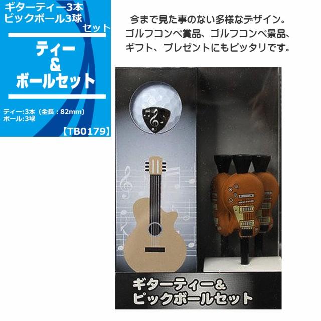 ギターティー3本 ピックボール3球セット TB0179