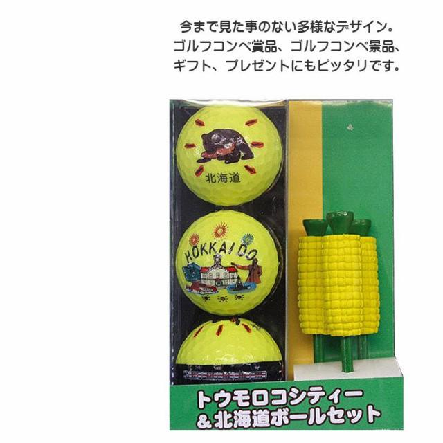 とうもろこしティー3本 北海道ボール3球セット TB...